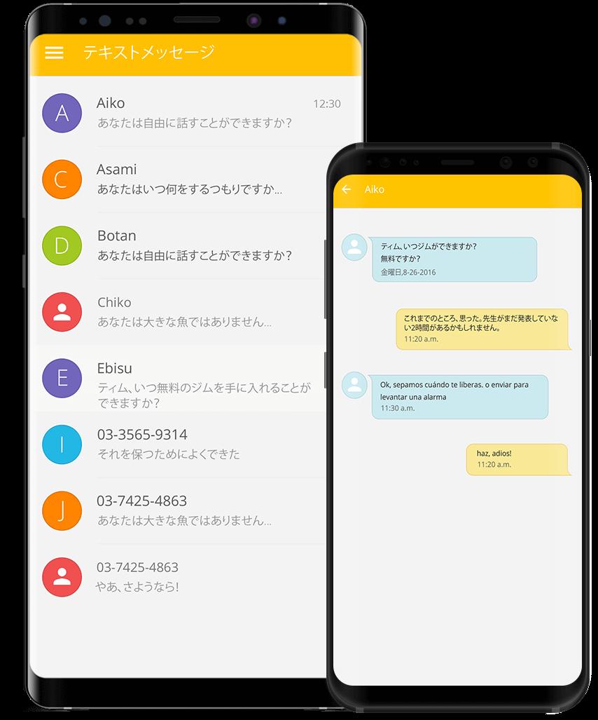 sms tracker francais